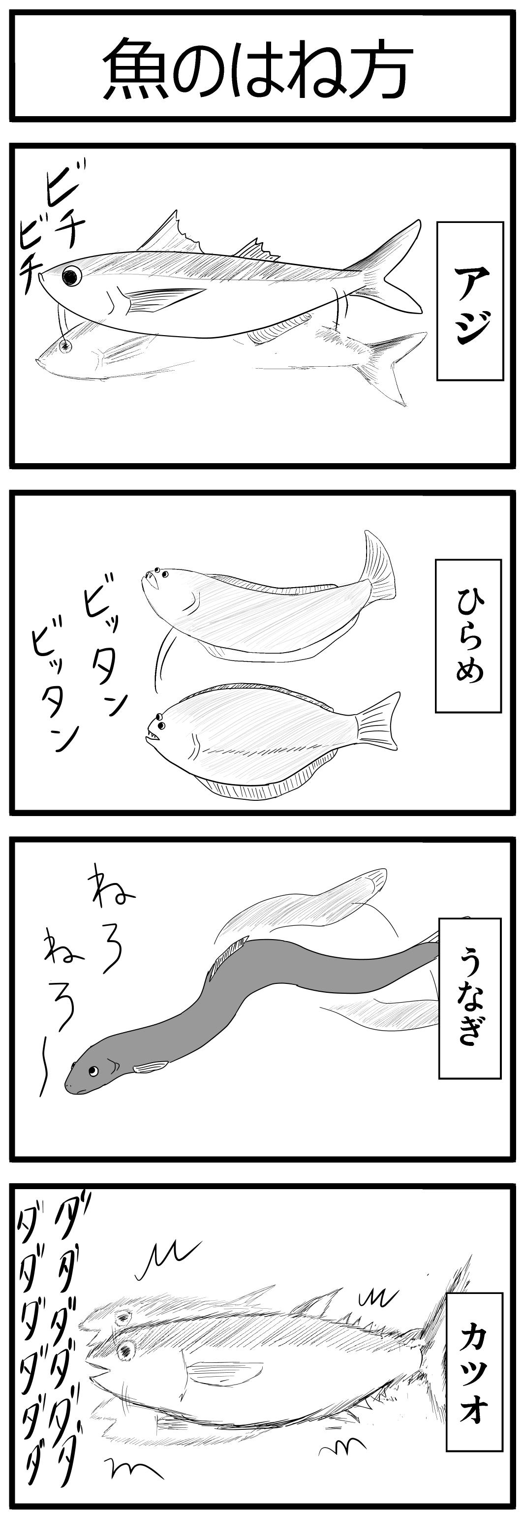 4コマ(21)