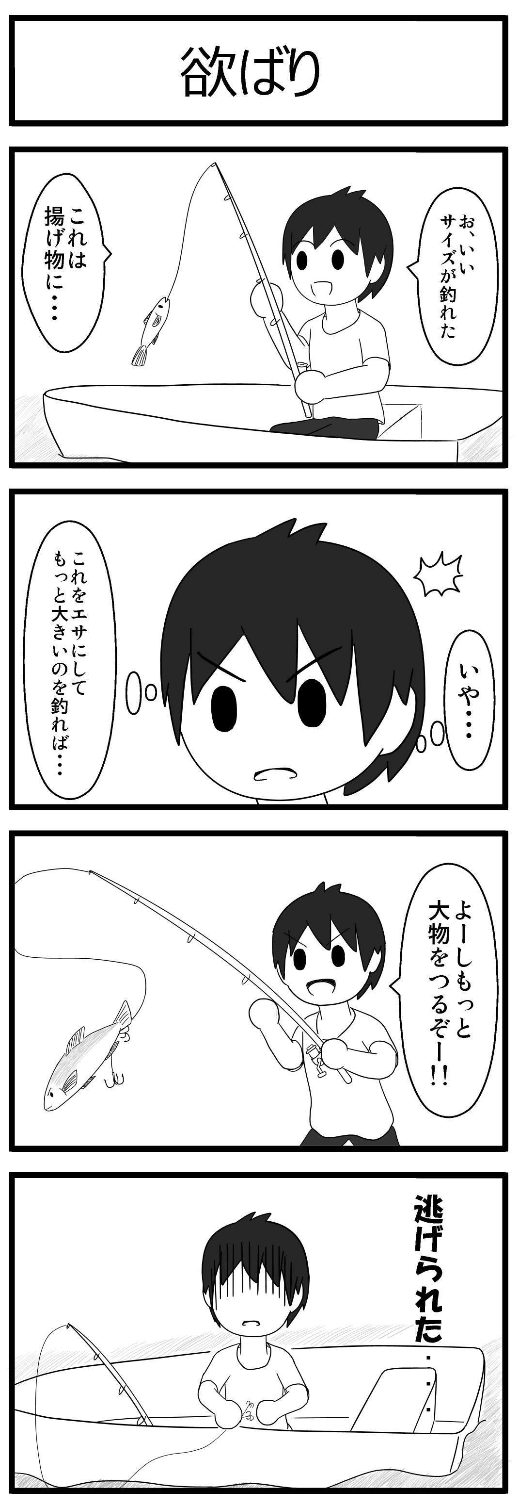 4コマ(22)