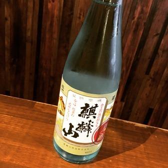 麒麟山 伝統辛口原酒