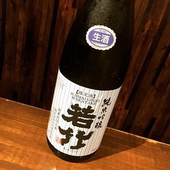 純米吟醸 若竹