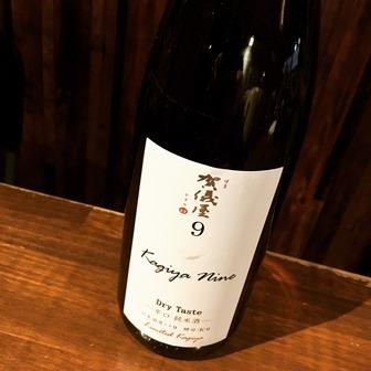 伊予賀儀屋 純米 Kagiya Nine Dry Taste