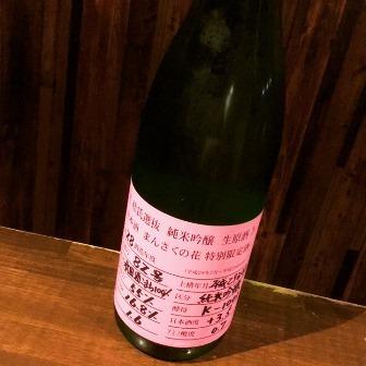 まんさくの花 純米吟醸生原酒 杜氏選抜ピンクラベル2017春