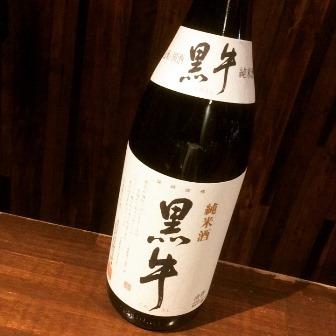 黒牛 純米酒