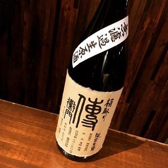 桶取り 傳衛門 純米吟醸 無濾過生原酒