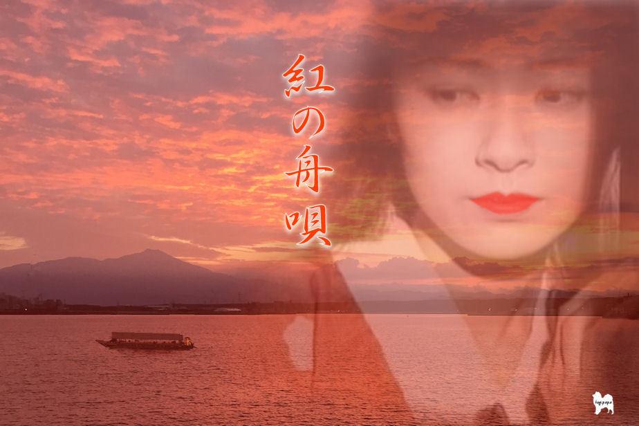 「紅の舟唄」 合成 ♪