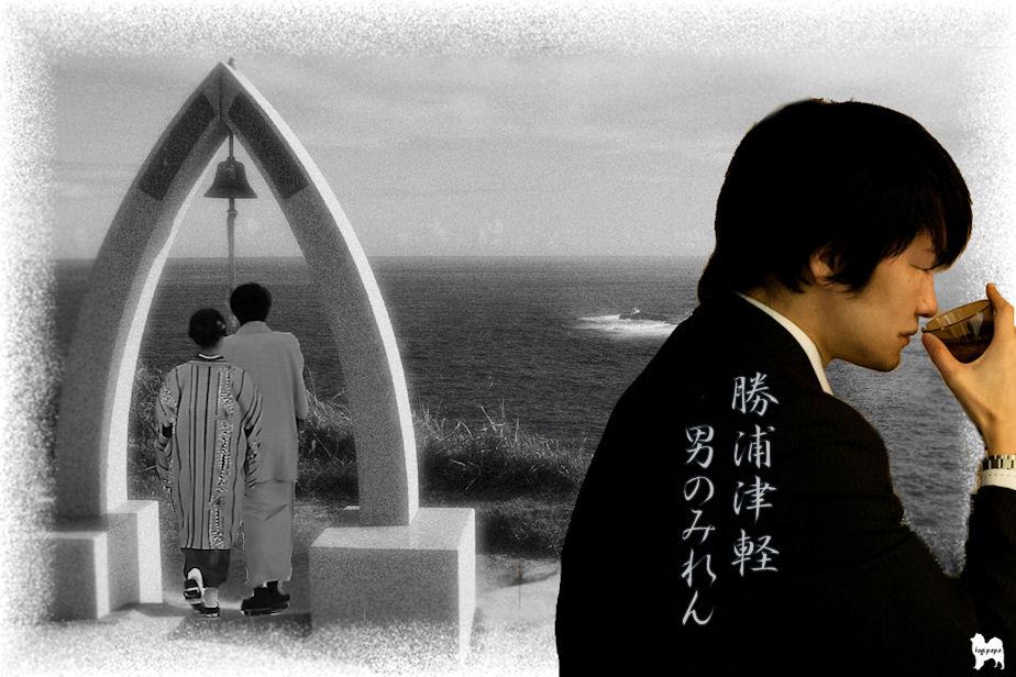 勝浦津軽・男のみれん 合成 ♪