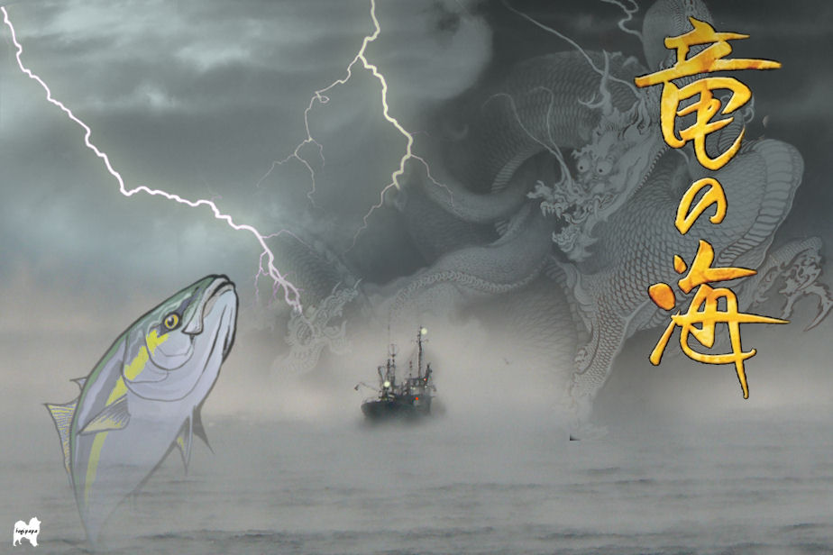 竜の海 合成