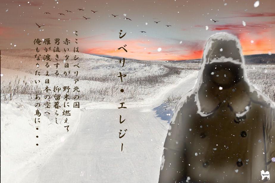 シベリヤ・エレジー 合成 ♪