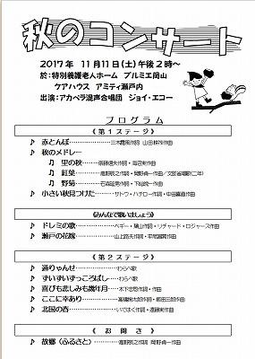 20171010-プログラム