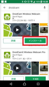 DroidCam01.png