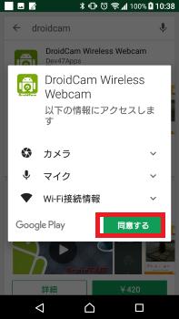 DroidCam02.png
