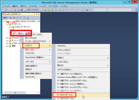 SQLServer2014Express2Excelimp01.png