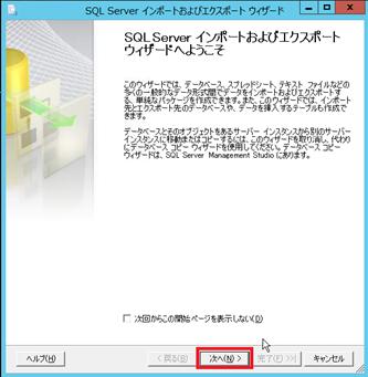 SQLServer2014Express2Excelimp02.png