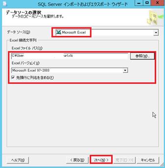 SQLServer2014Express2Excelimp03.png