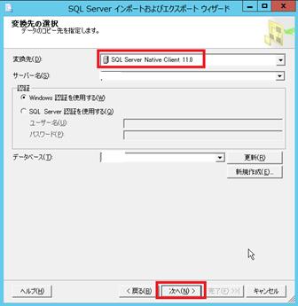 SQLServer2014Express2Excelimp04.png