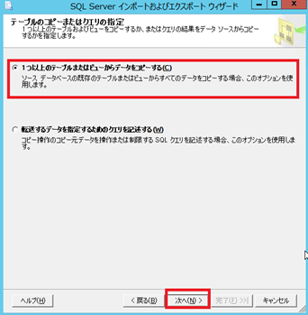 SQLServer2014Express2Excelimp05.png