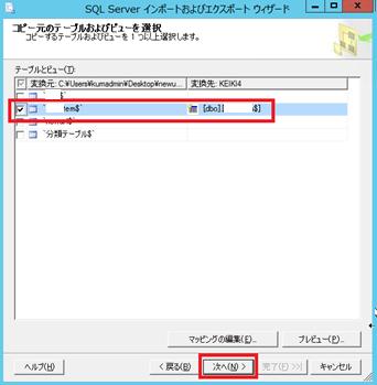 SQLServer2014Express2Excelimp06.png