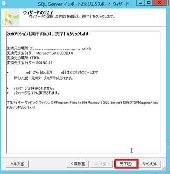 SQLServer2014Express2Excelimp08.png