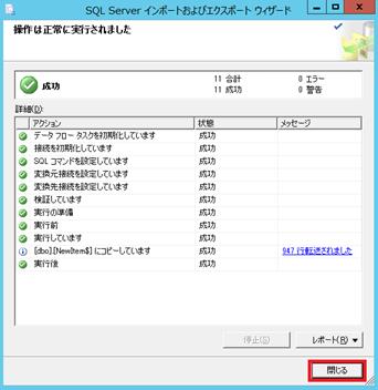 SQLServer2014Express2Excelimp09.png