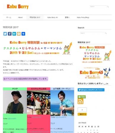 7月22日(土)に名古屋証券取引所さん協賛の2017IRエキスポがありまうす!