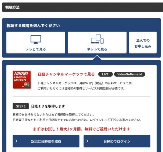 日経CNBC視聴方法