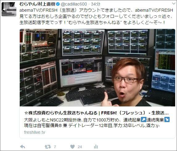 abemaTV生放送☆株式投資むらやん生放送ちゃんねる