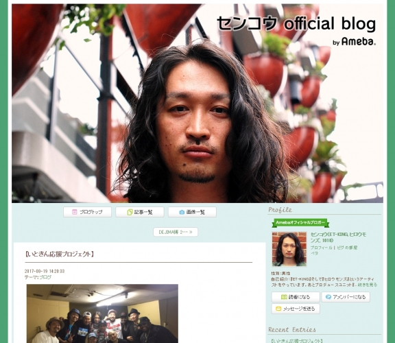 センコウオフィシャルブログ:いときん応援プロジェクト