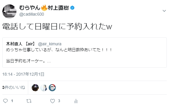 air 木村さん ツイッター