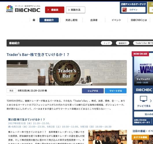 日経CNBCプレゼンツ!Trader's Bar!本日21:20~ 放送です☆
