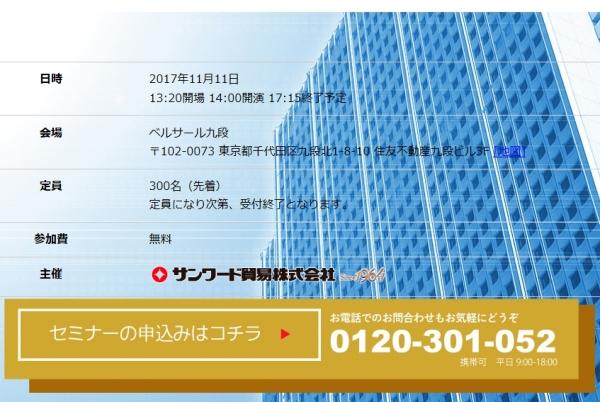 【無料セミナー】 サンワードフェスタ2017Autumn 【東京】