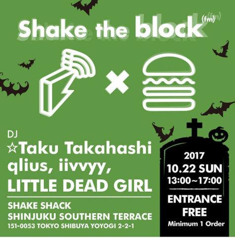 SHAKE THE BLOCK☆