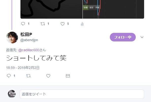 松田さん ツイッター