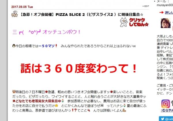 【急募!オフ会開催】PIZZA SLICE 2(ピザスライス2 )に明後日集合☆