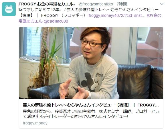 【後編】 芸人の夢破れ億トレへ~ むらやんさんインタビュー