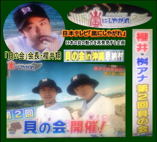 49桜井翔の「貝の会」