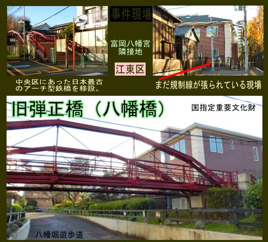 富岡 八幡宮 事件