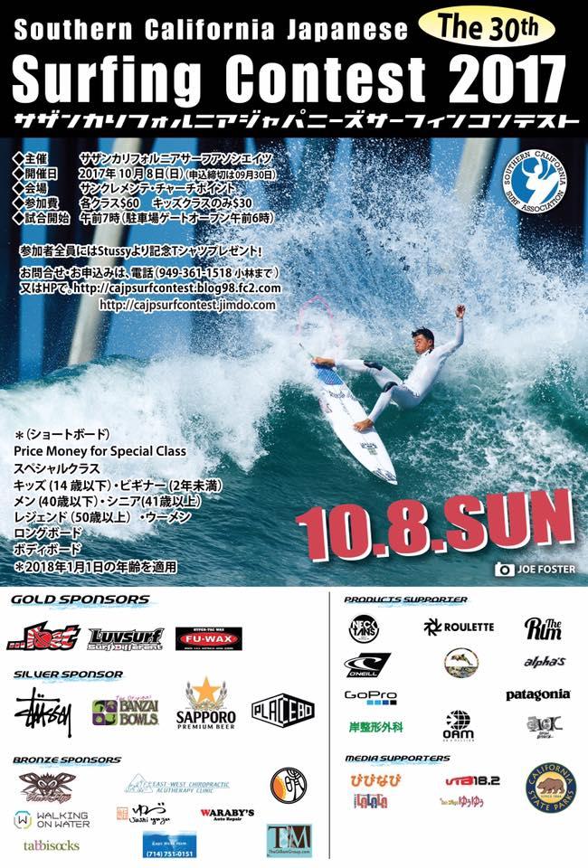 第30回サーフィンコンテスト・ポスター