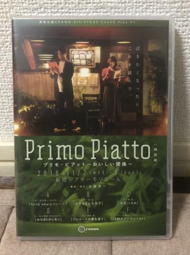 プリモ・ピアット2