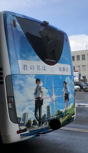 バスの名は