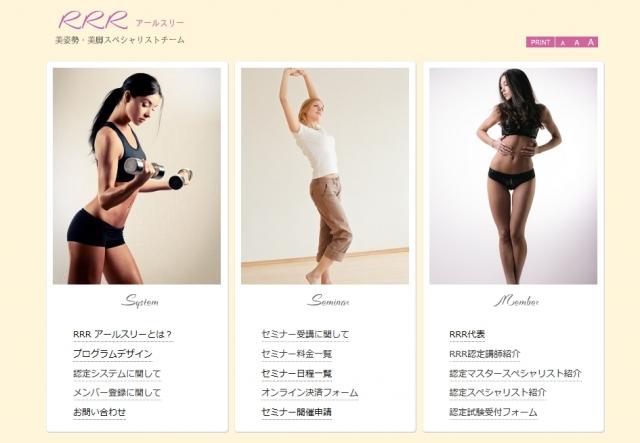 RRRホームページ