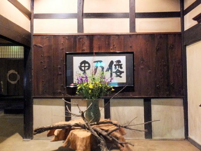 wanosato0014.jpg