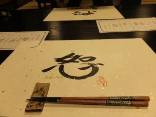 wanosato0198.jpg