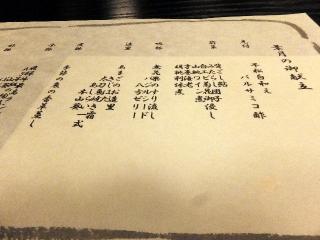 wanosato0201.jpg