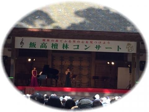 飯高壇林コンサート 2