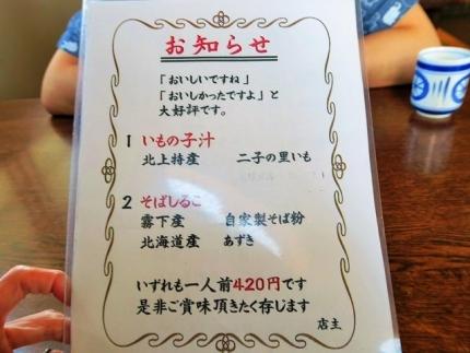 17-9-26 品しるこ
