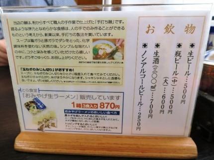 17-9-28 品麺は