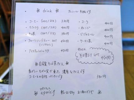 17-10-5 品かふぇ