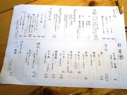 17-10-25 品酒