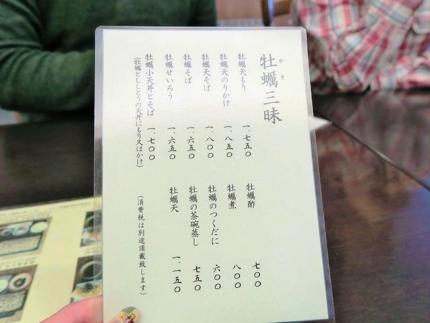 17-10-25-2 品牡蠣