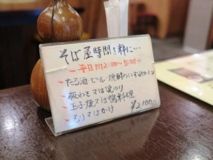 17-10-25-2 品蕎麦屋酒